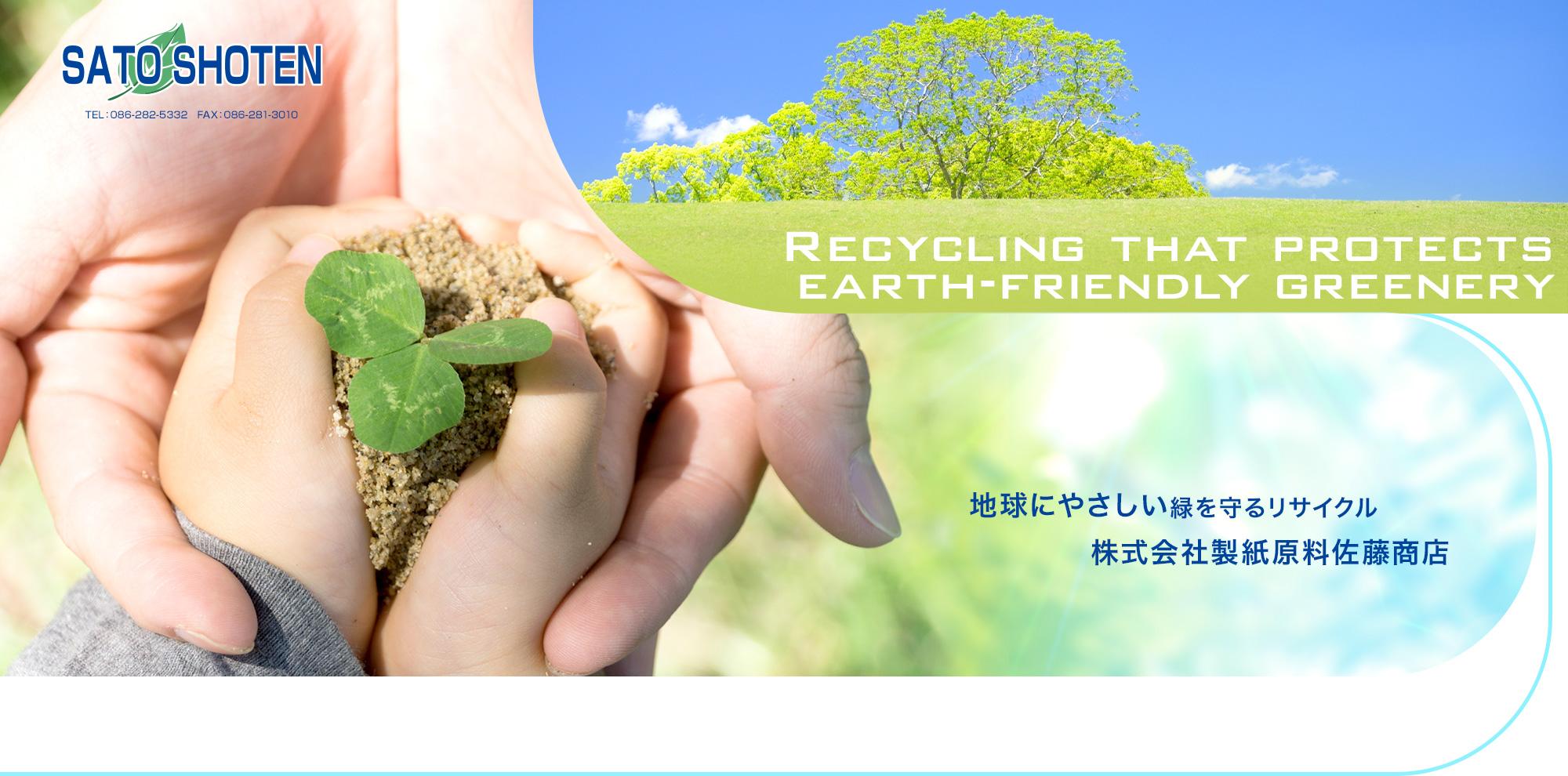 地球にやさしい緑を守るリサイクル株式会社製紙原料佐藤商店